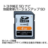 トヨタ純正オプションナビ/SDナビ 11モデル SDナビ型番:NSCP-W61 に対応 ※現車のナビ...