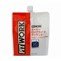 日産ピットワーク クーラント色:ブルー S-LLC 超長寿命タイプ 原液使用(希釈済) オールシーズ...