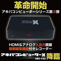 ●HDMI入力端子搭載のレコーダー ●アナログ入力(コンポジット、S端子)も搭載 ●業界初!動画編集...