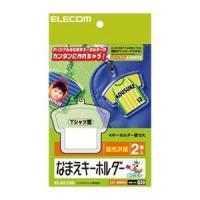 【商品名】(まとめ)エレコム なまえキーホルダー(Tシャツ型) EDT-NMKH4【×5セット】