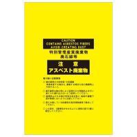 【商品名】アスベスト廃棄物袋 注意 アスベスト廃棄物 アスベスト-14 【10枚1組】