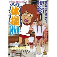〔コスプレ〕 女装MANシリーズ イケイケ体操MAN 4560320838975