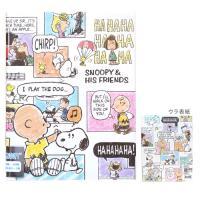 スヌーピーの楽しいプロフィール帳が登場♪ 新入学・新学期など、新しいクラスでの 友達作りに大活躍して...