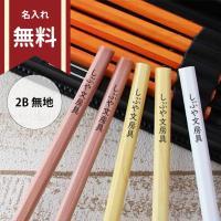 [メール便送料無料・名入れ無料] 鉛筆 12本組 六角軸 2B鉛筆 pencil12-muji  [M便 1/4]