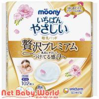 ムーニー 母乳パッド 贅沢プレミアム 102枚 ( 8個セット )/ ムーニー