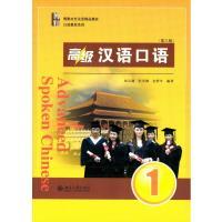 高級漢語口語1(第三版)ダウンロード音声付き