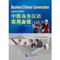 中級商務漢語実用会話 MP3付き
