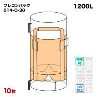 形状:上下全開 サイズ:Φ110×H130cm 生地:リサイクル材30%使用 備考:UV加工
