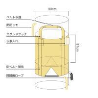 形状:上下全開  サイズ:φ90×H81cm 排出口:全開 生地:バージン材 備考:UV加工