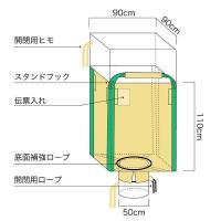 特徴 吊ベルトの幅は極太10cmを採用。 紫外線劣化防止(UV)加工 サイズ:W90×D90×H11...