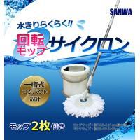 一槽式なのでコンパクト バケツ下段で洗浄、上段で脱水が片手でできる。  モップサイズ:約14.5×1...