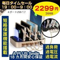 USB 充電器 iPhone iPod iPad Android 対応 4ポートUSB 充電ステーシ...