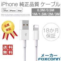 【超人気赤字セール品】iPhone 純正ケーブル iPhone 充電ケーブル1m MFI認証済 Foxconn製 ライトニング ケーブル USBケーブル 1m 1.5m 1.8m 2.7m
