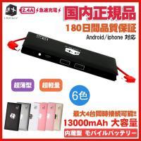 【商品仕様】 バッテリー容量:13000mAh 出力電圧:DC5V/2.4A 入力電圧:DC5V/2...