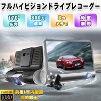 ドライブレコーダー 3カメラ 車内/車外同時録画 日本語説明書170度広角レンズ 800万画素 3.79インチ液晶モニター  SD128GB対応 ループ録画 駐車監視 動き検知