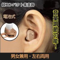 補聴器 お年寄り 医療機器 見えにくい 軽度難聴に対応 電池式 音量調整 左右兼用