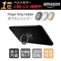 スマホリング ホールドリング スタンド ホルダー 指輪型 バンカーリング iPhone 6 6s 6...