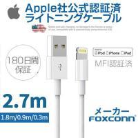 Apple 純正ケーブル iPhone ケーブル 0.5M/1M/2M 0.5M+1M+2M 3セット ライトニング appleケーブル Foxconn製 MFI認証済 lightning 充電器