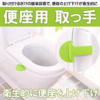 トイレ 便座用 取っ手 上げ下げ ハンドル 衛生的 おしゃれ 便利グッズ