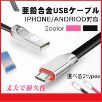 ★高品質亜鉛合金USBケーブルです。 サイズ:0.3m、0.5m、1m、3サイズ選べる カラー:ブラ...
