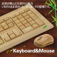 自然に生まれた、天然竹の風合いをそのまま活かしたキーボードの登場。 キーボード、マウスの表面部分は全...