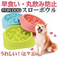 犬用食器 フードボウル ペット用品 早食い 防止食器 丸のみ スローフード 犬 肥満 予防 ダイエット