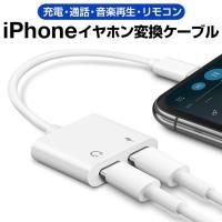 iPhone XS イヤホン 充電しながら iPhone XS Max 変換ケーブル iPhone X イヤホン変換ケーブル iPhone 8 イヤホン 変換アダプタ