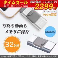 スマホ用 USBメモリー iPhone iPad 32GB Lightning micro USB対応 FlashDrive 大容量 タブレット Android PC i-USB-Storer 変換 Windows Mac