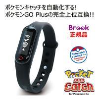 ポケットオートキャッチ Pocket Auto Catch ポケモンGO 用自動捕獲ガジェット 充電...