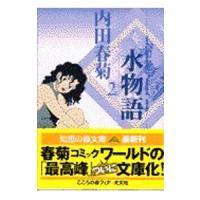 水物語 2/内田春菊