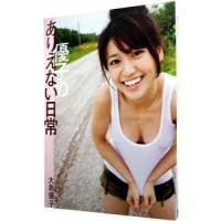 優子のありえない日常-大島優子写真集