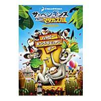 DVD/ザ・ペンギンズ from マダガスカル ハッピー・キング・ジュリアン・デー