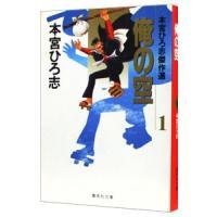 出版社:集英社、ジャンル3:集英社文庫、作者・アーティスト:本宮ひろ志、本のサイズ:文庫版、ISBN...
