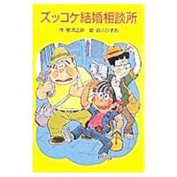 出版社:ポプラ社、ジャンル3:小説一般、作者・アーティスト:那須正幹、本のサイズ:新書、ISBN:4...