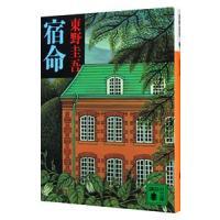 出版社:講談社、ジャンル3:小説一般、作者・アーティスト:東野圭吾、本のサイズ:文庫、ISBN:40...