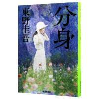 出版社:集英社、ジャンル3:小説一般、作者・アーティスト:東野圭吾、本のサイズ:文庫、ISBN:40...
