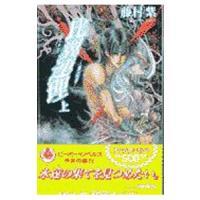 出版社:ビブロス、ジャンル3:ボーイズラブ、作者・アーティスト:藤村紫、本のサイズ:新書、ISBN:...