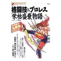 出版社:彩流社、ジャンル3:格闘技、作者・アーティスト:彩流社、本のサイズ:単行本、ISBN:488...