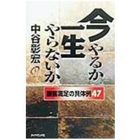 出版社:ダイヤモンド社、ジャンル3:販売、作者・アーティスト:中谷彰宏、本のサイズ:単行本、ISBN...