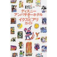 ■ジャンル:ビジネス 販売 ■出版社:講談社 ■出版社シリーズ:東京in Pocket ■本のサイズ...