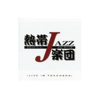 熱帯JAZZ楽団/ライヴ・イン・ヨコハマ