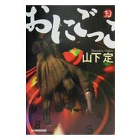 出版社:角川春樹事務所、ジャンル3:小説一般、作者・アーティスト:山下定、本のサイズ:文庫、ISBN...
