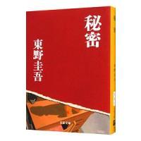 出版社:文藝春秋、ジャンル3:小説一般、作者・アーティスト:東野圭吾、本のサイズ:文庫、ISBN:4...