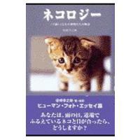 出版社:音楽専科社、ジャンル3:猫の本、作者・アーティスト:坂崎幸之助、本のサイズ:単行本、ISBN...