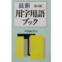 出版社:時事通信社、ジャンル3:手紙、作者・アーティスト:時事通信社、本のサイズ:新書、ISBN:4...
