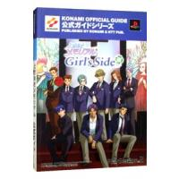 出版社:コナミ、ジャンル3:ゲーム攻略本、作者・アーティスト:NTT出版、本のサイズ:単行本、ISB...