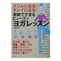 出版社:PHP研究所、ジャンル3:健康法、作者・アーティスト:内藤景代、本のサイズ:単行本、ISBN...