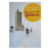 出版社:翔泳社、ジャンル3:通販、作者・アーティスト:松本光春、本のサイズ:単行本、ISBN:479...