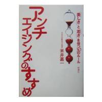 出版社:新潮社、ジャンル3:健康法、作者・アーティスト:米井 嘉一、本のサイズ:単行本、ISBN:4...