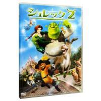 DVD/シュレック 2 スペシャル・エディション